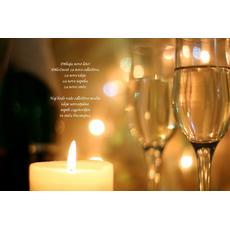 Novoletni verzi – Brezmejna sreča – voščilo