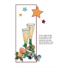 Verzi za novo leto – Knjiga časa