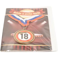 """Medalja v darilni kuverti """"Končno! 18"""", kovinska, 5.5cm"""